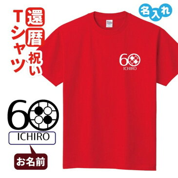 還暦 祝い プレゼント Tシャツ 名入れ 男性 女性 還暦のお祝い 趣味 囲碁 【囲碁】
