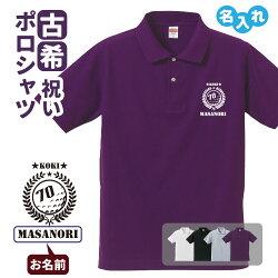 古希祝いプレゼントポロシャツ名入れゴルフエンブレム男性女性【ゴルフA】
