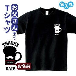 名入れTシャツひげビールプレゼント贈り物ギフトお父さんパパ誕生日メンズ父の日