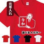 【菅総理】令和おじさんTシャツ 名入れ 元号 新元号グッズ
