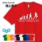 陸上 Tシャツ ドライ オリジナル 名入れ無料 ランニング メンズ 男 【HOL 男子】 サークル クラブ チーム