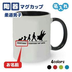 柔道卒団記念品マグカップオリジナル名入れ卒業祝男チーム【HOL男子】