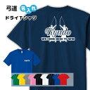 弓道 Tシャツ ドライ オリジナル 名入れ メンズ レディー