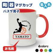 バスケ卒団記念品マグカップオリジナル名入れ卒業祝男チーム【CYD】