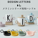 HANDLE FOR CUP BY DESIGNLETTERS  メラ...