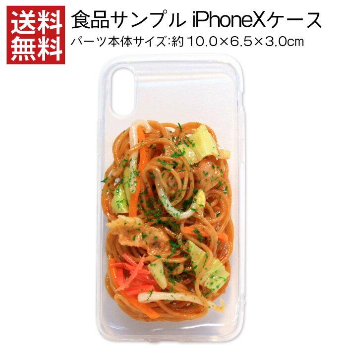 【送料無料】スマホケース iPhone X 食品サンプル 焼きそば iphone X カバー 日本製 リアル スマートフォン アイフォン 10 ケース 個性的 目立つ