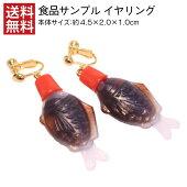 イヤリング食品サンプル醤油魚レディースキッズ