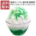【送料無料】食品サンプル 展示用 かき氷 メロン味 ガラス器 オブジェ インテリア 屋台 置物