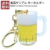 食品サンプルキーホルダービールアクセサリー日本製パーティーグッズ