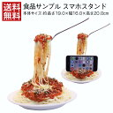 【送料無料】スマホスタンド 食品サンプル ミートソーススパゲ
