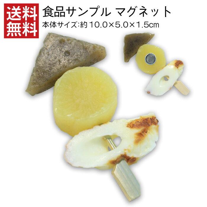 【送料無料】食品サンプル マグネット かわいい おでん おもしろ雑貨 インテリア 磁石 お土産 ギフト 外国人 観光客 日本製 リアル