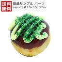 【送料無料】たこマヨ小 食品サンプル パーツ 料理模型 リアル 日本製 高品質 お供え 展示 フェイクフード たこ焼き 小道具 食品模型 フードサンプル