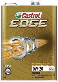 Castrol カストロール エンジンオイル EDGE エッジ 0W-20 4L缶