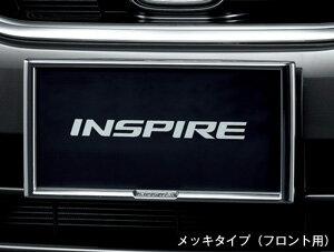 HONDA ホンダ INSPIRE インスパイア ホンダ純正 ライセンスフレーム(メッキ(フロント用)/カラードタイプ(フロント/リア用)) | ナンバーフレーム ナンバープレートリム 車 ナンバー 枠 おしゃれ かっこいい アクセサリー パーツ ポイント消化