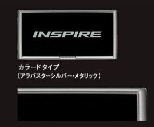 HONDA ホンダ INSPIRE インスパイア ホンダ純正 ライセンスフレーム(メッキ(フロント用)/カラードタイプ(フロント/リア用))   ナンバーフレーム ナンバープレートリム 車 ナンバー 枠 おしゃれ かっこいい アクセサリー パーツ ポイント消化