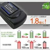 マルチバッテリー充電器〈エコモード搭載〉 Panasonic(パナソニック)VW-VBD23/VW-VBD33、日立(HITACHI)DZ-BP16 用アダプターセット USBポート付 変圧器不要[代引付加]