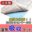 日本製 湿気吸収マット(除湿マット) ダブル[代引不可]