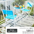 ガーデンファーニチャー【Barolo】ブルー コンパクト ガーデンファニチャー3点セット【Barolo】バローロ【代引不可】[代引不可]