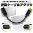 Displayport オス HDMI メス 変換 ケーブル アダプタ[代引不可]
