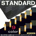 オリジナル フロアマット スタンダード HONDA ホンダ フィット/アリア (ハイブリッド共通) 年式 H19/10〜H25/9 [フィット 3]