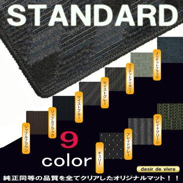 オリジナル フロアマット スタンダード TOYOTA トヨタ グランドハイエース (7人乗) 年式 H11/8〜H14/5 [Gハイエース 1] | 車種別 カーマット 床 車 ポイント消化