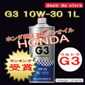 HONDA ホンダ純正 エンジンオイル ウルトラ G3 10W-30 (1L缶)SL/MA 08234-99961 【送料1件分で同梱は20本まで】