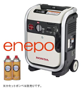 HONDAホンダ!!ガスパワー発電機♪ENEPOエネポ【EU9iGB】