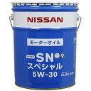 NISSAN 日産 エンジンオイル SNスペシャル 5W-30 ( 5W30 ) 2...