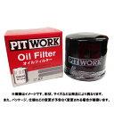 PITWORK ピットワーク オイルフィルター 【車種ティーダ/排気...