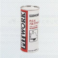 公害防止装置(P.C.V.バルブ)を洗浄することで、有害ガスの発生を減少!!NISSAN 日産 PITWORK ピ...