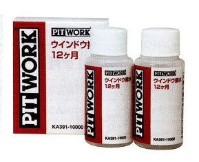 NISSAN 日産 PITWORK ピットワーク 外装関連 ウィンドウ撥水 12ヶ月 撥水剤 ( 大容量タイプ )( 100...