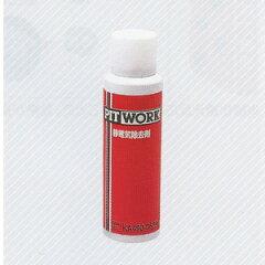 NISSAN 日産 PITWORK ピットワーク 内装関連 室内静電気除去 ( 60g )【KA490-06090】