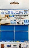 メール便可 GEL MASTER / ジェルマスター -室内専用- 転倒防止 耐震ジェルマット 50x50xt:5mm 4枚入り 耐荷重:100kg (ZHR-504)