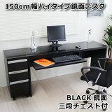 書斎机 スライド テーブル パソコンデスク 鏡面仕上げ ハイタイプ 150cm幅 2点セット ブラック リモートワーク テレワーク 在宅勤務 ホームオフィス JS123