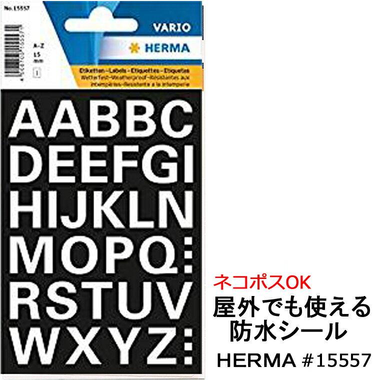 ヘルマラベル #15557(防水シール)【アルファベット】