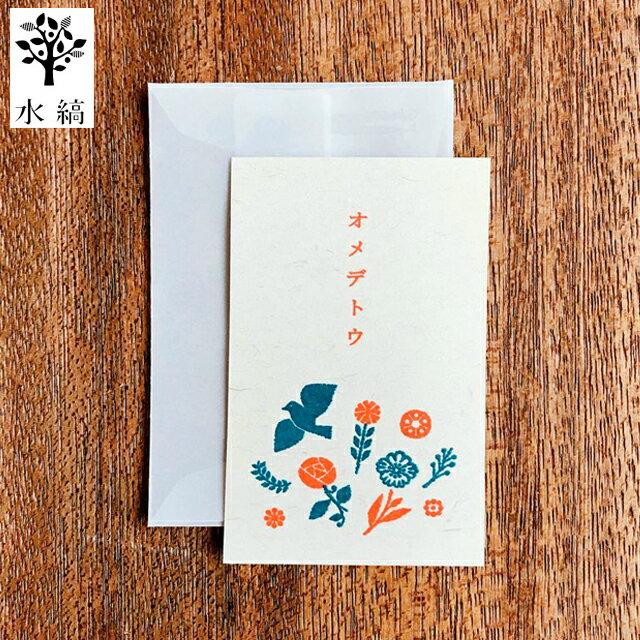 水縞/ミズシマ 福田利之×水縞 メッセージカード ガーデン オメデトウ