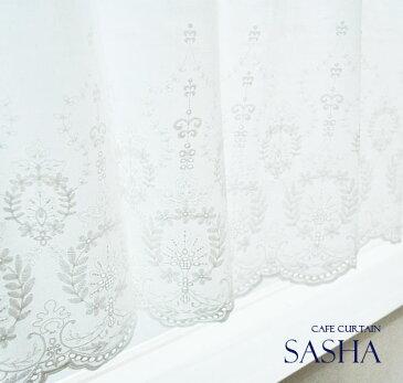シンプルで美しいコットン刺繍カフェカーテン【Sasha サーシャ】(100cm幅×60cm丈)
