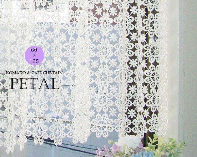カフェカーテン 小窓用 フリーカット 北欧風カフェカーテン【Petal ペタル】(60cm幅×125cm丈)