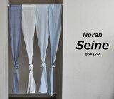 のれん 暖簾 4連 ロング【Seine セーヌ】(約85cm幅×約170cm丈)