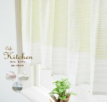 ★あす楽★コットンボーダーカフェカーテン【Cafe Kitchen カフェキッチン】(ロング丈:110cm幅×70cm丈)(3カラー)