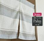 ★あす楽★綿混デザインボーダーのれん【Palm パルム】<約85cm巾×90cm丈>(3カラー)
