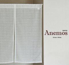日本製 綿混ざっくり編みレースのれん