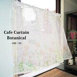 カフェカーテン 植物柄 【Botanical ボタニカル ロング】(100cm幅×70cm丈)