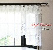 パイルレーススタイルカーテン