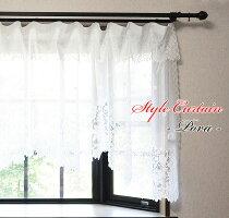 パイルレーススタイルカーテン【Poraポーラ】(295cm巾)(2サイズ)出窓や小窓に最適★