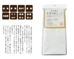 窓に直接貼る★美濃和紙を編み込んだレースシール(約90cm×90cm)