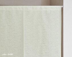 日本製シンプルレースの防炎のれん【mondoモンド】(約85cm幅×90cm丈)<4カラー>