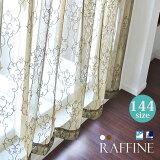 ミラーレースカーテン オーダー 144サイズ 北欧 日本製 デザイン レースカーテン 【Raffine ラフィネ】 2枚組<100cm巾:丈31サイズ>