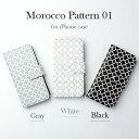 モロッカン柄01 モノトーン モロッコ 手帳型 iPhoneケース iPhone12 12pro 12ProMax 12mini SE……