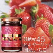 低糖度45国産いちごのビネガージャム145g